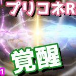 【プリコネR実況】(メイン第2部・5-4前半)竜の戦い 541