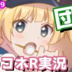 【プリコネR実況】(ショーグン道中記6)モニモニ団子もぐもぐ 549