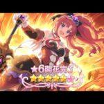 【プリコネR】Akino 6* Star Quest Dungeon【Princess Connect!Re:Dive】