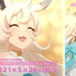 【紹介動画】プリンセスコネクト!Re:Dive 「恋キラリマジック☆彡」と「無敵ドリーミング」