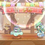 【プリコネR】HAPPY BIRTHDAY2021「チカ」【プリンセスコネクト!Re:Dive】