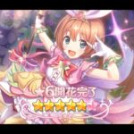 "Princess Connect! Re:Dive – 6* Star Kurumi Trial Quest ""星6 クルミ"" 【プリコネR】"