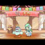 「プリコネR」チカ 三角千歌の誕生日を記念した特別な演出!(CV#福原綾香) Chika birthday voice, Princess Connect, プリンセスコネクト!Re:Dive