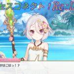 【プリコネR】溺れるコッコロたんw CV:伊藤美来、立花理香 [Princess Connect!Re:Dive]