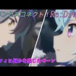 【プリコネR】何かを感じ取りシェフィへの攻撃を躊躇ったゼーン☆ CV:近藤玲奈、古川慎  [Princess Connect!Re:Dive]