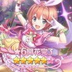 [プリコネR] [Princess Connect Re:Dive] Unlock 6 Star Kurumi