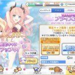 Summer Saren & Suzuna Rolls (Rerun) Princess Connect ReDive  プリンセスコネクト!Re:Dive(プリコネR)