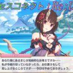 【プリコネR】エリコが騎士君にとてもいい事を教えてあげてます☆ CV:橋本ちなみ [Princess Connect!Re:Dive]