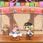 「プリコネR」モニカのお誕生日(CV#辻あゆみ)Monika birthday story プリンセスコネクト!Re:Dive