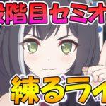 【プリコネR】三段階目セミオート編成練るライブ【ライブ】