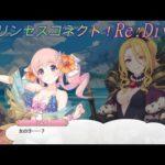 【プリコネR】ツムギ「女の子?」 [Princess Connect!Re:Dive]