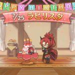 [プリコネR] 7/25 ラビリスタの誕生日 2021年ver.  [프리코네 R] 7.25 라비리스타 생일 영상(2021년 버젼)