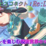 【プリコネR】現実世界でも魔法少女を楽しむシオリン♪ CV:小清水亜美 [Princess Connect!Re:Dive]