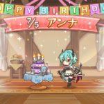 [プリコネR] 7/05 アンナの誕生日 2021年ver.  [프리코네 R] 7.05 안나 생일 영상(2021년 버젼)