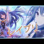 Princess Connect Re:Dive – 3k JEWELS REI  レイプリスキ [プリコネR]