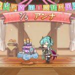 【プリコネR】HAPPY BIRTHDAY2021「アンナ」【プリンセスコネクト!Re:Dive】