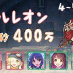 【プリコネR】4段階目 / 5段階目 オルレオン 持ち越し編成 20秒 400万【7月クランバトル】