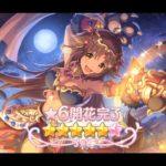 "Princess Connect! Re:Dive – 6* Star Kaori Trial Quest ""星6 カオリ"" 【プリコネR】"