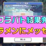 【プリコネR】6月クラバト結果発表&ミニラジオ。#792【プリンセスコネクト!Re:Dive / 実況】
