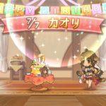 【プリコネR】HAPPY BIRTHDAY2021「カオリ」【プリンセスコネクト!Re:Dive】