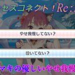 【プリコネR】騎士君が攻める!せっかく手に入れたモノをあげてしまうタマキ☆CV:沼倉愛美 [Princess Connect!Re:Dive]