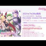 「プリンセスコネクト!Re:Dive PRICONNE CHARACTER SONG 22」ダイジェスト試聴