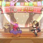 【プリコネR】HAPPY BIRTHDAY2021「エリコ」【プリンセスコネクト!Re:Dive】