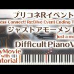 【プリコネRイベントED】「ジャストアモーメント!」エクセレントピアノ(上級)【Just a moment from Princess Connect! Re:Dive】