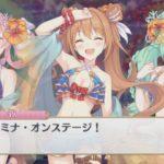 【プリコネR】 歌って踊って戦うアイドルカルミナ・オンステージ!アニメシーン&ボスバトル会話まとめ