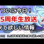 【プリコネ】ついに今日!3.5周年公式生放送で来て欲しい情報【プリンセスコネクト!】