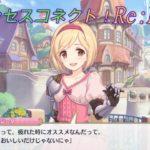 【プリコネR】あのたい焼き屋のお姉さんの口調を真似してくれるジータ♪ CV:金元寿子 [Princess Connect!Re:Dive]