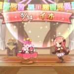 [プリコネR] 8/14 イオの誕生日 2021年ver.  [프리코네 R] 8.14 이오 생일 영상(2021년 버젼)