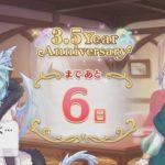「プリコネR」 3.5Year Anniversary まで あと6日