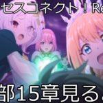 「プリンセスコネクト!Re:Diveのメインストーリー15章」見るぞ~い!