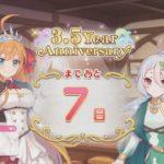「プリコネR」 3.5Year Anniversary まで あと7日