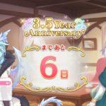 [プリコネR] 「3.5 Year Anniversary カウントダウンログインボーナス」9日目 Story(6日前)[프리코네 R] 3.5주년 카운트다운 로그인 보너스 9일차(6일전)