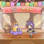 [プリコネR] 8/09 マコトの誕生日 2021年ver.  [프리코네 R] 8.09 마코토 생일 영상(2021년 버젼)