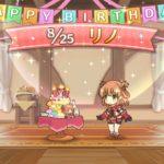 [プリコネR] 8/25 リノの誕生日 2021年ver.  [프리코네 R] 8.25 리노 생일 영상(2021년 버젼)