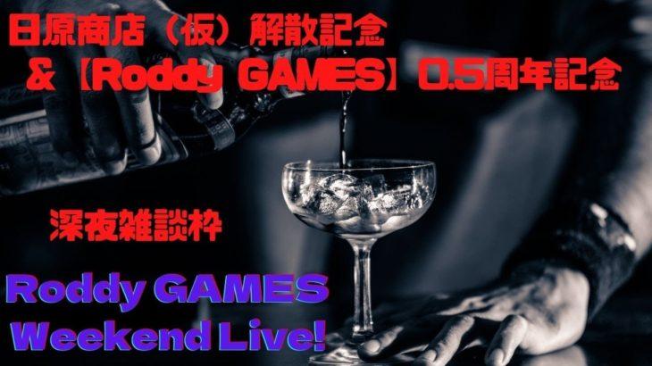 【ラスバレ】Roddy GAMES Weekend Live! Vol.2 8月28日 『日原商店(仮)解散記念 & 配信開始0.5周年記念』(深夜雑談枠)【アサルトリリィ Last Bullet】