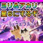 【プリコネR】ヨリ&アカリちゃん星6☆にしてからクラバトやるぞ!【クランバトル】【2日目】
