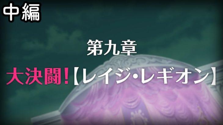 第九章・中編『大決闘!レイジ・レギオン』【プリコネR】【メインストーリー】【第二部】
