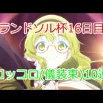 【プリコネR】第7回ランドソル杯16日目&コッコロ(儀装束)10連