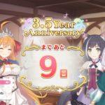 [プリコネR] 「3.5 Year Anniversary カウントダウンログインボーナス」6日目 Story(9日前)[프리코네 R] 3.5주년 카운트다운 로그인 보너스 6일차(9일전)