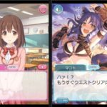 「プリンセスコネクト!前作」マコト、安芸真琴 ストーリー(CV#小松未可子)Makoto Character Story for Princess Connect previous game
