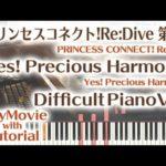 【プリコネR 祝3.5周年】「Yes! Precious Harmony!」エクセレントピアノ(上級)【from PRINCESS CONNECT! Re:Dive】