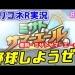 【プリコネR実況】812(復刻・ミサトサマーエールOP)野球の時間だああぁ!