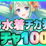 【プリコネR】ガチャ3.5周年アニバーサリー!チカ(サマー)水着狙い100連