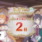 「プリコネR」 3.5Year Anniversary まで あと2日
