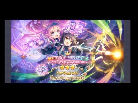 [Princess Connect ReDive] PriFes Pair Chara Hatsune & Shiori Gacha Rolls