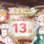 [プリコネR] 「3.5 Year Anniversary カウントダウンログインボーナス」2日目 Story(13日前)[프리코네 R] 3.5주년 카운트다운 로그인 보너스 2일차(13일전)